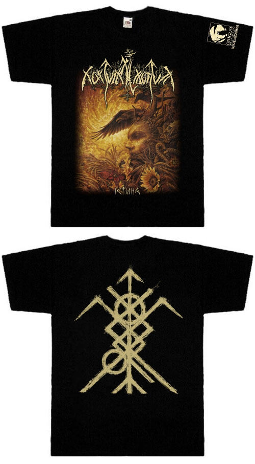 Nokturnal Mortum - Verity TS